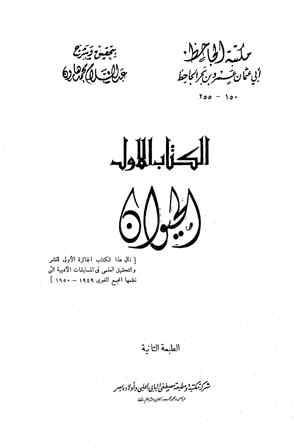 تحميل كتاب الحيوان تأليف الجاحظ pdf مجاناً | المكتبة الإسلامية | موقع بوكس ستريم